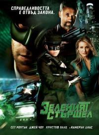 The Green Hornet / Зеленият стършел (2011) (BG Audio)
