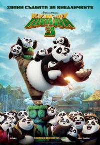 Kung Fu Panda 3 / Кунг-Фу Панда 3 (2016)