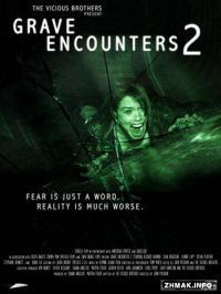 Grave Encounters 2 / Опасни срещи 2 (2012)