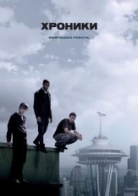 Chronicle / Хроники (2012) (BG Audiio)