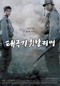 Taegukgi: The Brotherhood of War / Братството на войната (2004)