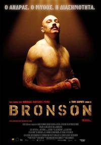 Bronson / Бронсън (2008)