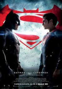 Batman v Superman: Dawn of Justice / Батман срещу Супермен: Зората на Справедливостта (2016)