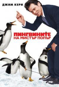 Mr. Popper's Penguins / Пингвините на Мистър Попър (2011) (BG Audio)