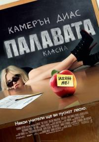 Bad Teacher / Палавата класна (2011) (BG Audio)