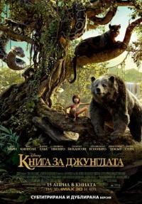 The Jungle Book / Книга за джунглата (2016)