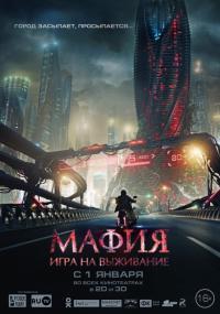 Mafia: Survival Game / Мафия: Игра на оцеляване (2016)