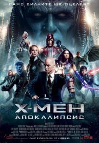 X-Men: Apocalypse / Х-Мен: Апокалипсис (2016)