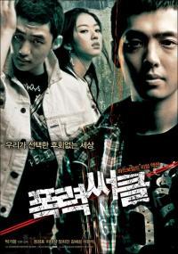 Gangster High / Училищни Банди (2006)