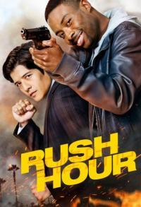 Rush Hour / Час Пик - S01E10