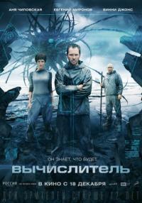 Вычислитель / Изчислителят / Titanium (2014)