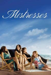 Mistresses / Любовни авантюри - S03E01