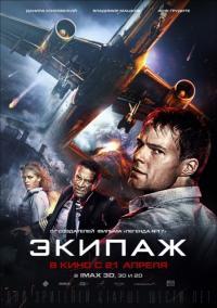 Flight Crew / Екипаж (2016)