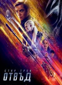 Star Trek Beyond / Стар Трек: Отвъд (2016)
