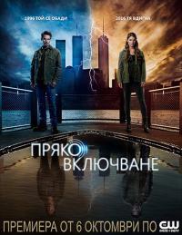 Frequency / Пряко Включване - S01E01