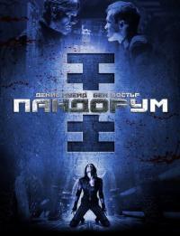 Pandorum / Пандорум (2009) (BG Audio)