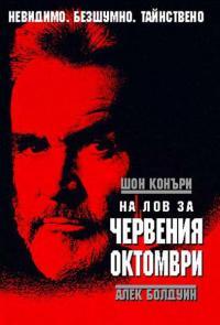 The Hunt for Red October / На лов за Червения Октомври (1990)