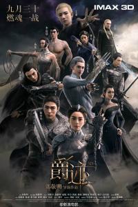 L.O.R.D: Legend of Ravaging Dynasties / Легенда за опустошената династия (2016)