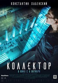 Kollektor / Коллектор (2016)