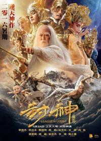 League of Gods / Лига на Боговете (2016)