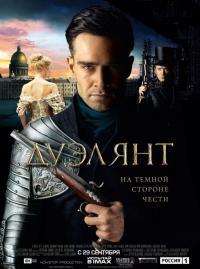 Дуэлянт / Дуелист (2016)