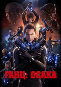 Gantz: O / Ганц: Осака (2016)