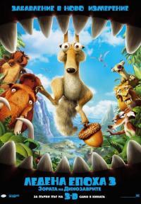 Ice Age: Dawn of the Dinosaurs / Ледена епоха 3: Зората на динозаврите (2009)