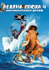 Ice Age: Continental Drift / Ледена епоха 4: Континентален дрейф (2012)