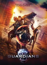 Guardians / Пазители (2017)