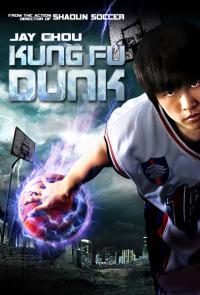 Kung Fu Dunk / Кунг-Фу забивки (2008)