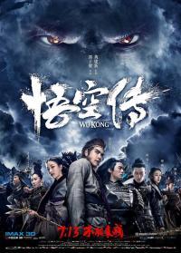Wu Kong / Кралят маймуна (2017)