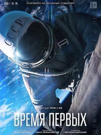 Время первых / Времето на първите / Spacewalk (2017)