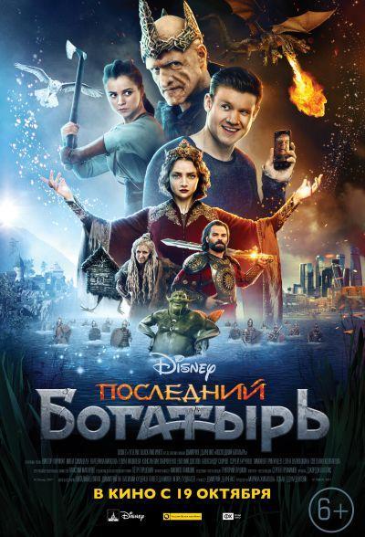 Posledniy bogatyr / Последния богатир (2017)