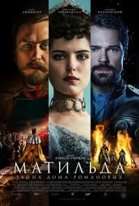 Matilda / Матилда (2017)