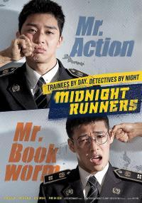 Midnight Runners / Ченгета в полунощ (2017)