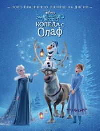 Olaf's Frozen Adventure / Коледа с Олаф (2017) (BG Audio)