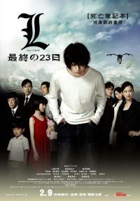 Death Note 3: L: Change the World / Тетрадката на Смъртта 3: Ел: Променя светът (2008)
