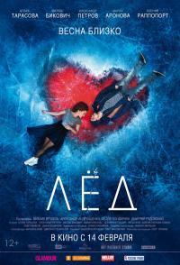 Ice / Лед (2018)