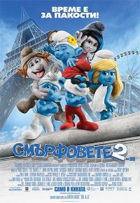 The Smurfs 2 / Смърфовете 2 (2013) (BG Audio)