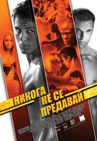 Never Back Down / Никога не се предавай (2008)