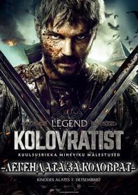Легенда о Коловрате / Легендата за Коловрат (2017)