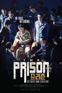 The Prison / Затворът (2017)