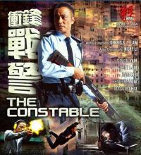 The Constable / Полицаят (2013)