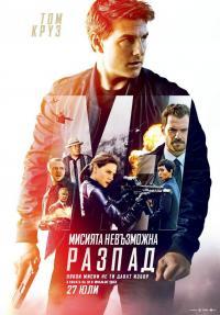 Mission: Impossible - Fallout / Мисията невъзможна: Разпад (2018)