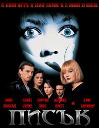 Scream / Писък (1996)