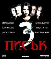 Scream III / Писък III (2000)
