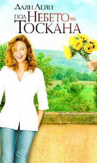 Under the Tuscan Sun / Под небето на Тоскана (2003) (BG Audio)