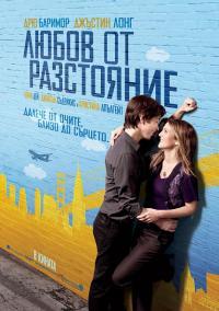 Going the Distance / Любов от разстояние (2010) (BG Audio)