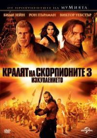 The Scorpion King 3: Battle for Redemption / Кралят на скорпионите 3: Изкуплението (2012) (BG Audio)