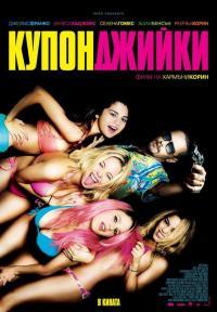 Spring Breakers / Купонджийки (2012)